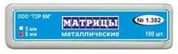 № 1.382 Полоски метал.сепарационные