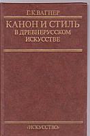 Г.К.Вагнер Канон и стиль в древнерусском искусстве