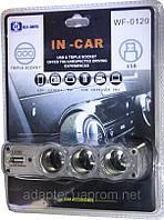 Автомобильный тройник WF-0120 для прикуривателя, с USB питанием