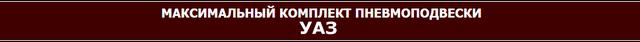 Установить пневмоподвеску УАЗ, пневмоподвеска УАЗ усиление рессор и установка дополнительной пневмоподвески УАЗ