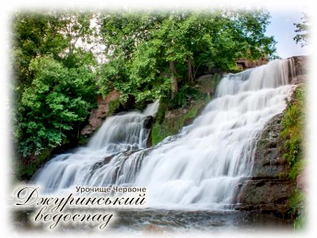 Неповторимость Джуринского водопада – любимое место отдыха!