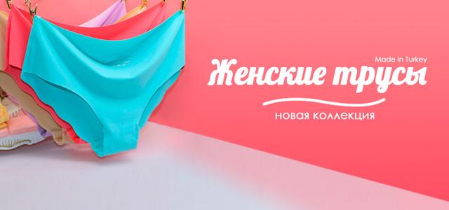 купить женские трусы Украина