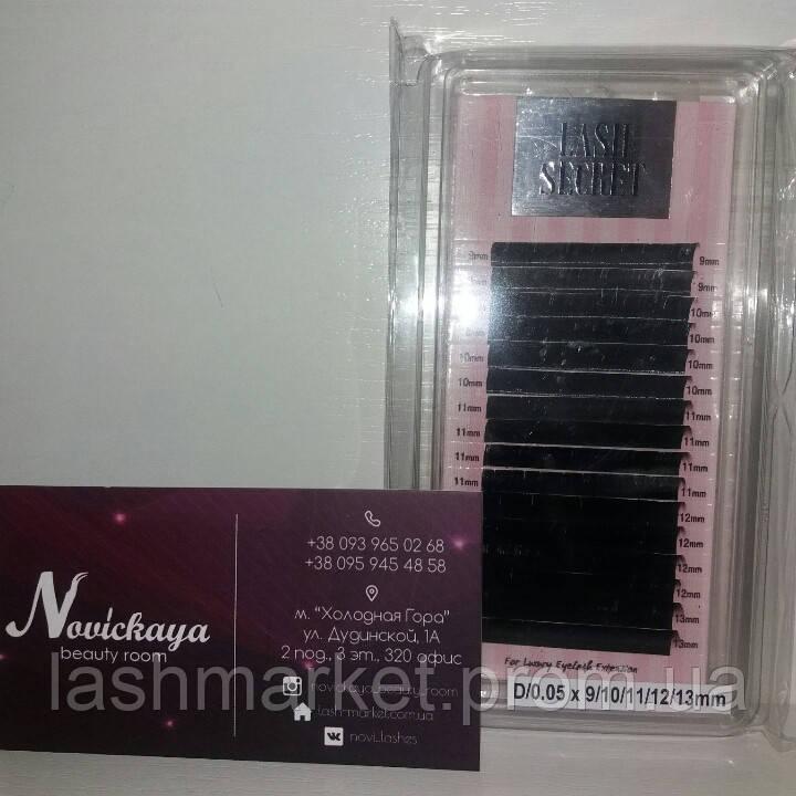 Ресницы Lash Secret mix D 0.05 (9-13mm)