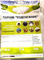 """Парник """"Подснежник"""", агро-теплица, ширина 0,8м, высота 0,8м, длина 10м, 40г/м²"""