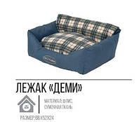 Лежак для собаки Деми (66*52*24) Тм Природа