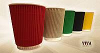 Гофрированные стаканы RIPPLE цветные 255 мл