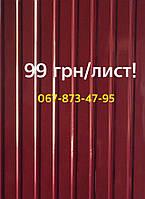 Акция!НЕКОНДИЦИЯ профнастил цветной 960*2000мм - 99 грн/лист!