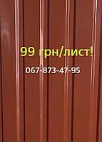 Акция!Профнастил цветной некондиция 960*2000мм - 99 грн/лист!