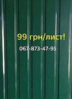 Акция!НЕКОНДИЦИЯ профнастил цветной 0,96*2,0м - 99 грн/лист.