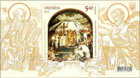 Почтовый блок «1025 крещения Киевской Руси»