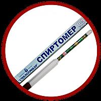 Спиртомер (спиртометр) для самогонного аппарата