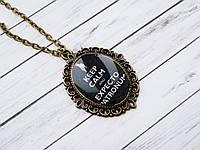 """Кулон """"Keep calm and expecto patronum"""" из Гарри Поттера, медальон на цепочке (бронзовый цвет, ручная работа)"""