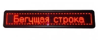 Бегущие LED строки, вывески, рекламные товары