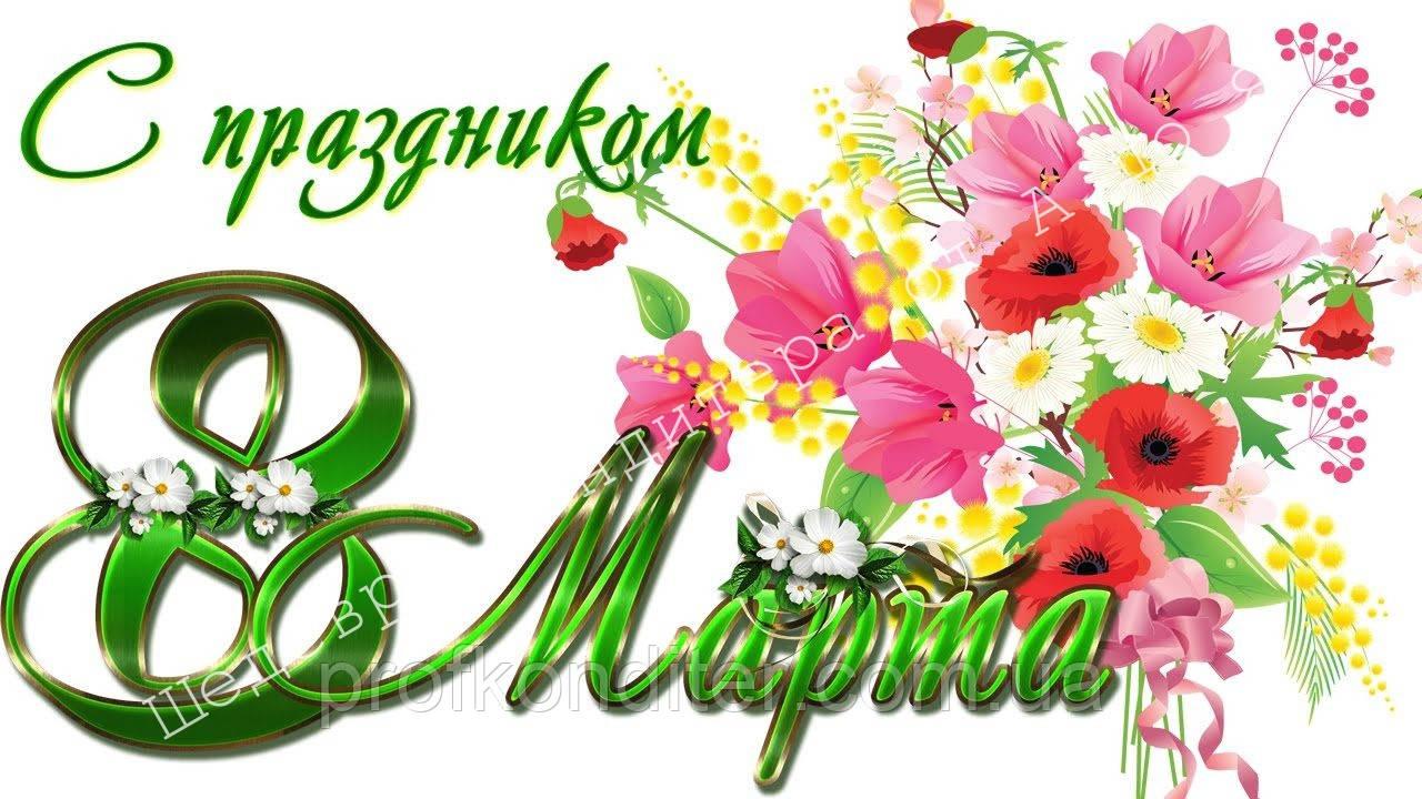 Вафельная картинка 8 МАРТА - 1