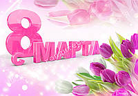 Вафельная картинка 8 МАРТА - 2