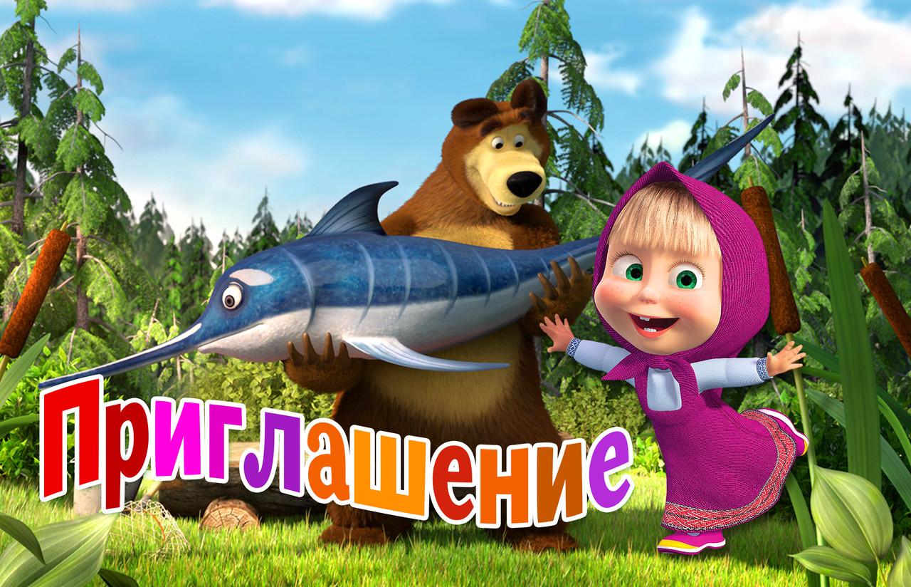 """Пригласительные на день рождения детские """" Маша и Медведь """" (20шт.)"""