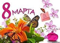 Вафельная картинка 8 МАРТА - 5