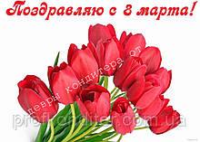 Вафельная картинка 8 МАРТА - 6
