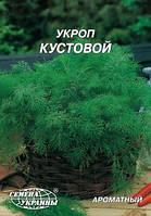 Гигант Укроп Кустовой