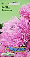 "Семена цветов Астра китайская Шиншилла, однолетнее 0,2 г, "" Елітсортнасіння"",  Украина"