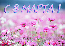Вафельная картинка 8 МАРТА - 15