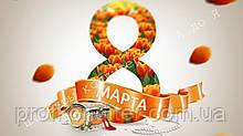 Вафельная картинка 8 МАРТА - 17