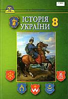 Історія України, 8 клас. О. К. Струкевич