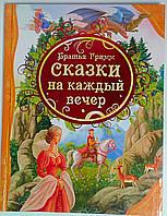 Все лучшие сказки: Сказки на каждый вечер Братья Гримм 81255 Росмэн Россия
