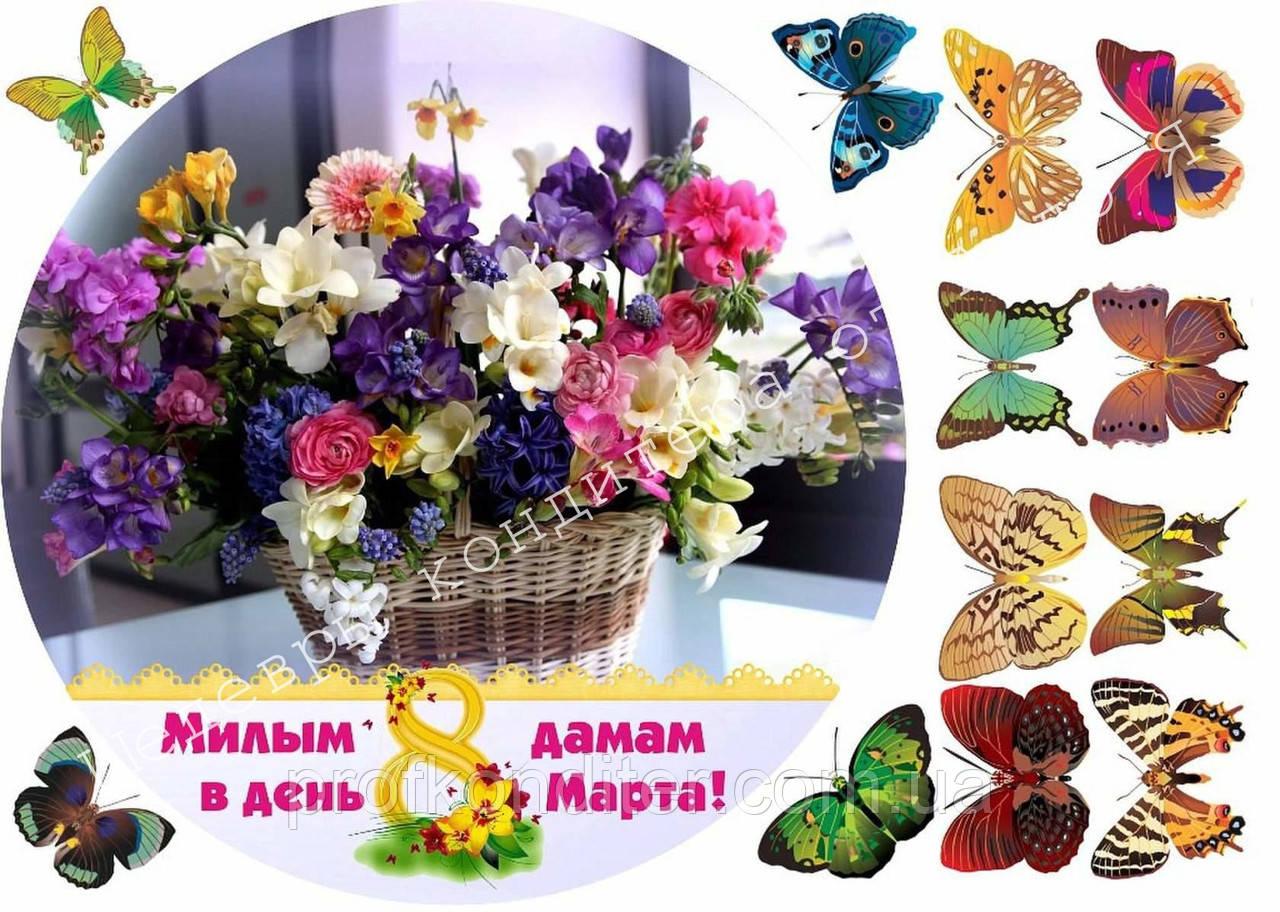 Вафельная картинка 8 МАРТА - 20