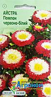 """Семена цветов Астра Помпонная красно-белая, однолетнее 0,2 г, """" Елітсортнасіння"""",  Украина"""
