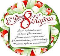 Вафельная картинка 8 МАРТА - 31