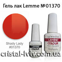 "Гель лак Lemme №01370 ""Shady Lady"" 9 мл"