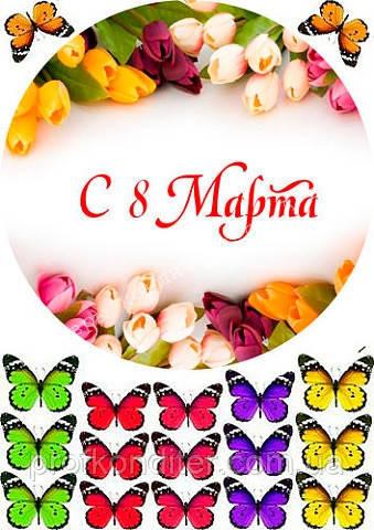 Вафельная картинка 8 МАРТА - 36