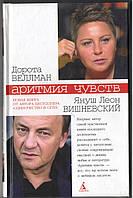 Книга Аритмия чувств - Януш Леон Вишневский, Дорота Веллман