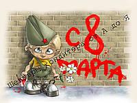 Вафельная картинка 8 МАРТА - 38