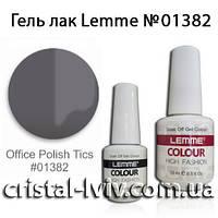 "Гель лак Lemme №01382 ""Office Polish Tics"" 9 мл"