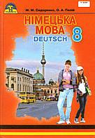 Німецька мова, 8 клас. М. М. Сидоренко, О. А. Палій