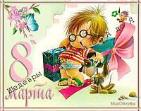 Вафельная картинка 8 МАРТА - 44