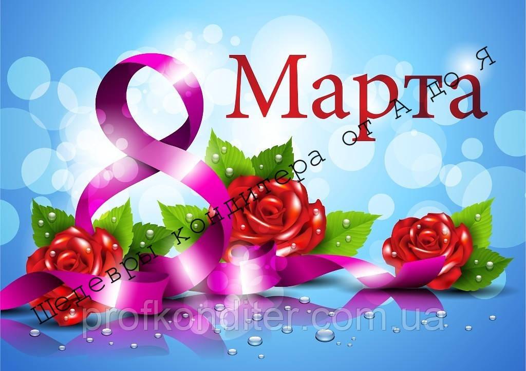 Вафельная картинка 8 МАРТА - 47