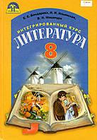 Литература (интегрированый курс), 8 класс. Е. Е. Бондарева, Н. И. Ильинская, В. И. Мацапура