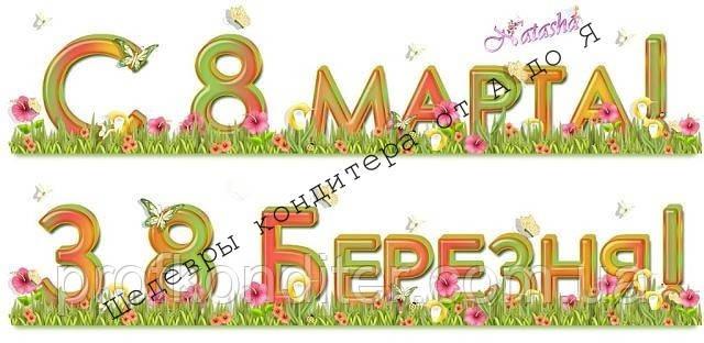 Вафельная картинка 8 МАРТА - 48
