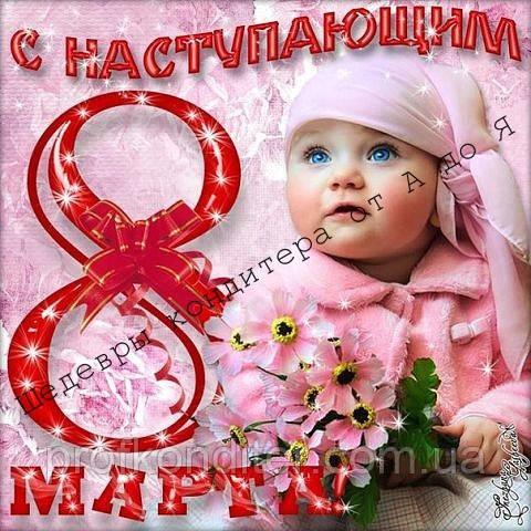 Вафельная картинка 8 МАРТА - 49