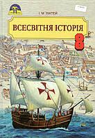Всесвітня історія, 8 клас. І. М. Ліхтей