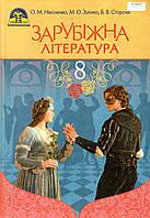 Зарубіжна література 8 клас. О. М. Ніколенко, М. О. Зуєнко, Б. В. Стороха