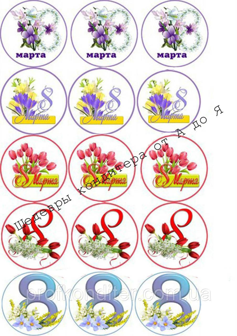 Вафельная картинка 8 МАРТА - 56