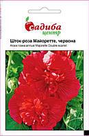 Шток-роза Майоретте, червона 0.2 гр