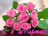 Вафельная картинка 8 МАРТА - 57