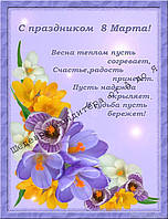 Вафельная картинка 8 МАРТА - 58