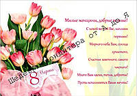 Вафельные картинки 8 МАРТА - 64
