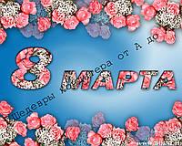 Вафельные картинки 8 МАРТА - 65